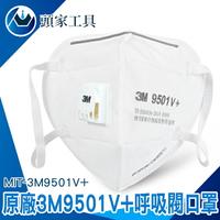 《頭家工具》白色 3M防塵口罩 成人立體口罩 大童立體口罩 防煙霧口罩 成人立體口罩 熔噴布 MIT-3M9501V+