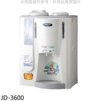 晶工牌【JD-3600】10.5公升溫熱開飲機 不可超取