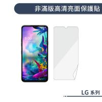 LG系列 非滿版高清亮面保護貼 適用Q7+ Q60 Velvet WING 保護膜 螢幕貼 螢幕保護貼