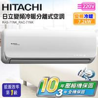 【HITACHI 日立】10-12坪變頻頂級系列冷暖(RAS-71NK/RAC-71NK)
