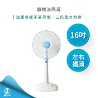 【夏日優惠】惠騰 16吋 立扇 涼風扇 電扇 加重底板 FR-1619 電風扇