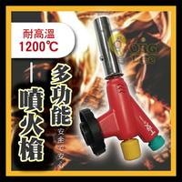 台灣製~新款可調整 防火 噴火槍 卡式瓦斯噴槍頭 二用噴火槍頭 噴火槍頭 露營 烤肉 點火槍 ORG《SD1310d》