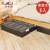 【日本JEJ】日本製 連結式床下雙開收納箱27L-深咖啡3入