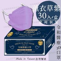 【成人3D】令和醫療韓式立體口罩MIT+MD雙鋼印 薰衣草紫 一盒30入