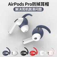 【3對組】超薄 Airpods pro藍牙耳機保護套 airpods3矽膠防滑運動耳塞套 耳帽 雙層隔音加強版入耳式H
