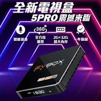 【易播】EVBOX 5PRO 電視盒 追劇 家庭劇院 易播 機上盒