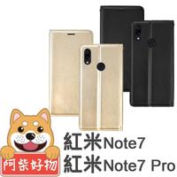【阿柴好物】紅米Note7/紅米Note7 Pro(經典仿牛皮站立皮套)