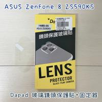 """""""扛壩子"""" Dapad ASUS ZenFone 8 ZS590KS 鏡頭貼保護貼玻璃貼 含固定貼"""