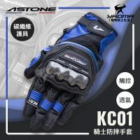 ASTONE KC01 黑藍 防摔手套 碳纖維護具 可觸控螢幕 透氣舒適 機車手套 護具手套 耀瑪騎士機車安全帽部品