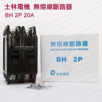 [瀚維 二號店] 士林電機 無熔絲 斷路器 開關 BH 2P 20A 30A 50A 另售 排水孔蓋 排水管蓋 地板開關