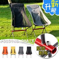 超輕量鋁合金月亮椅 加高款(贈收納袋) 承重佳!//折疊椅 戶外椅 休閒椅 露營椅 摺疊椅 鋁合金折疊椅 鋁合金月亮椅
