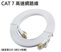 【生活家購物網】CAT7 RJ45 網路線 扁線 5米 5公尺 網路數據線 超七類 8P8C 光世代 電腦 路由器 數據機 PS3 PS4