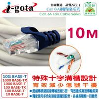 【高點數回饋】i-gota CAT6A 超高速網路多彩線頭傳輸線 10M(RJ-MW6A-010)