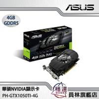 【華碩ASUS】PH-GTX1050TI-4G NVIDIA顯示卡
