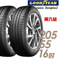 【GOODYEAR 固特異】Assurance Duraplus2 舒適耐磨輪胎_二入組_205/55/16(ADP2)