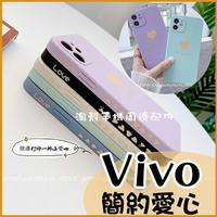 簡約愛心|VIVO Y72 Y52 Y20S Y15 Y17 Y12 Y19 S1 X50 Pro X60  側邊小愛心 手機殼  有掛繩孔保護套 小清新直邊 少女殼