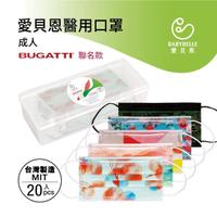 【BABYBELLE 愛貝恩】MIT 雙鋼印成人醫用口罩-BUGATTI 聯名款-5款任選(20入-附精美收納盒)