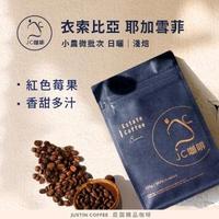 【JC咖啡】咖啡豆 - 衣索比亞 耶加雪菲 沃卡村 果丁丁 G1 日曬 - 半磅(230克/包)