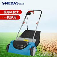 【快速出貨】鬆土機MEDAS家用電動鬆土機翻土機微耕機多功能小型梳草機草坪梳理機