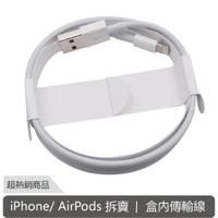 全新 AirPods iPhone AirPods Pro 盒裝內 充電線 傳輸線 拆賣 盒裝配件 送充電線保護套