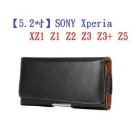 【5.2吋】SONY Xperia XZ1 Z1 Z2 Z3 Z3+ Z5 羊皮紋 旋轉 夾式 橫式手機 腰掛皮套