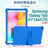 【四角強化】三星 Samsung Galaxy Tab A7 Lite/LTE 8.7吋 SM-T225/T220 支架防摔軟套/二段可立式/矽膠保護套-ZW