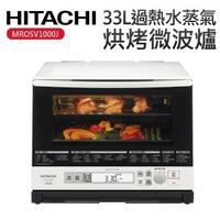 【HITACHI 日立】33L過熱水蒸氣烘烤微波爐(MROSV1000J)