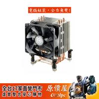 Cooler Master酷碼 Hyper TX3 EVO 高13.6cm/一年保固/散熱器/原價屋
