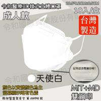 令和 醫療3D成人立體口罩 天使白 10入裝 台灣製 雙鋼印 韓版 魚嘴 KF94 公司貨【立赫藥局】