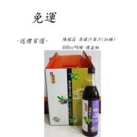 陳稼莊 桑椹汁原汁加糖(600cc)*6罐~~免運