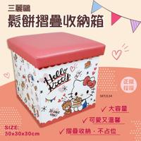 HELLO KITTY 鬆餅 摺疊收納箱 SANRIO 三麗鷗正版授權【蕾寶】