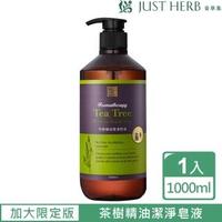 【JustHerb 香草集】限定大容量茶樹精油潔淨皂液1000ML