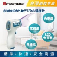 【日本 Bmxmao】MAIYUN 非接觸式紅外線生活溫度計