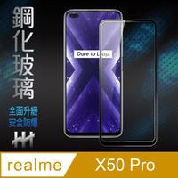 【HH】鋼化玻璃保護貼系列 realme X50 Pro -6.44吋-全滿版黑邊(GPN-RMX50P-FK)