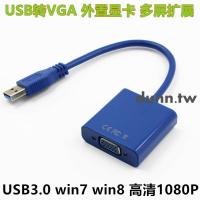挪威/usb轉vga投影儀接口 外置顯卡USB3.0轉VGA轉換器 顯示器轉接線 愛尚優品