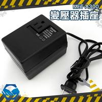 降壓器 變壓器 電源轉換器 220v轉110v 變壓器 300W 電器轉換 變壓器插座