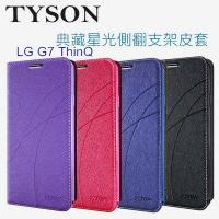 LG G7 ThinQ  冰晶隱扣側翻皮套 典藏星光側翻支架皮套 可站立 可插卡 站立皮套 書本套 側翻皮套 手機殼 殼