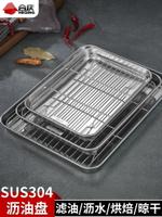不鏽鋼濾油盤 304不鏽鋼烤盤烤箱用 瀝油盤帶濾網方盤長方形盤子家用茶盤托盤【HH2092】