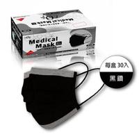 【宏瑋】成人醫療口罩-臻白黑鑽 30入/盒(台灣製造 雙鋼印)