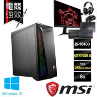 【momo獨家電競豪華組】MSI 微星Infinite 10SA-1044TW (i5-10400/8G/1TB+256G M2. SSD/ GTX1650 SUPER/W10)