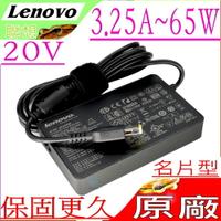 Lenovo 65W 變壓器(原廠超薄型)-聯想 20V,3.25A,W550S,E431,E440,E540,E545,E560P,E570,T431S,T440P