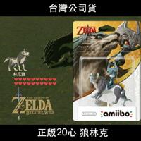 NS❤️20心🐺狼林克 任天堂正版Amiibo 薩爾達傳說 曠野之息 荒野之息 林克狼 Zelda switch