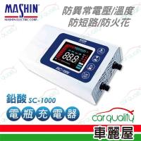 【麻新電子】SC-1000 鉛酸 電瓶充電器 適用各類型汽/機車電瓶(車麗屋)