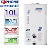 【TOPHOME莊頭北工業】屋外型10L即熱式熱水器AS-7538H 節能2級(10公升 機械恆溫 不含安裝)