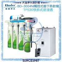 《普德Buder》BD-3004NI 觸控式廚下型加熱機◆TF530快拆型RO逆滲透☛贈全台安裝