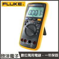 ※ 欣洋電子 ※ Fluke-17B+ 電氣萬用電錶/數位電錶 (17B+)
