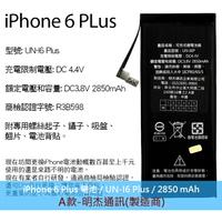 【加贈 Apple充電線(副廠)x1】BSMI Apple 內置電池 iPhone 6 Plus 5.5吋 DIY電池組 拆機工具組 拆機零件 充電電池 鋰電池 更換 零循環