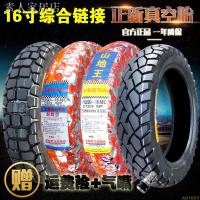 ○正新輪胎100/110/120/80-16 130/90/3.50一16寸摩托車外胎真空胎