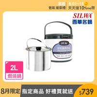 【SILWA 西華】304不鏽鋼燜燒鍋/悶燒鍋2L-台灣製造(曾國城熱情推薦)
