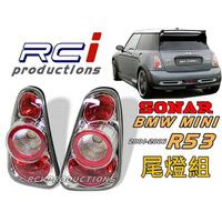 台灣秀山 SONAR BMW MINI 迷你 COOPER/COOPER S R53 R50 R52 尾燈組